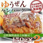 TVや雑誌で話題 肉 牛肉 惣菜 ハンバーグ 冷凍 無添加 ゆうぜんハンバーグ 150g× 2個入 お試し お弁当 おかず グルメ ポイント消化