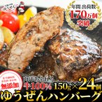 Yahoo Shopping - ハンバーグ 冷凍 肉 牛肉 無添加 牛100% ゆうぜんハンバーグ 150g×24個入 ひき肉 ミンチ おかず グルメ ギフト 送料無料