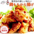 ショッピングから (鶏 とり) (唐揚げ からあげ から揚げ) 送料無料 無添加 鶏ももから揚げ 500g×4 冷凍
