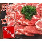 肩肋排 - 肉 豚肉 豚肩ロース 焼肉用 500g 精肉 特価 セール 冷凍 切り落とし 訳あり わけあり ワケあり