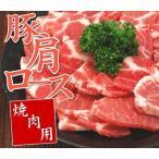 Chuck - 肉 豚肉 豚肩ロース 焼肉用 500g 精肉 特価 セール 冷凍 切り落とし 訳あり わけあり ワケあり