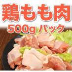 ショッピング端っこ 精肉特価セール 鶏もも肉カット済 500gパック 冷凍 端っこまで美味しい 鶏肉