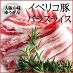 工場直売セール イベリコ豚バラスライス280g 冷凍  豚肉 端っこまで美味しい