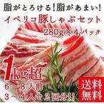 豚肉 イベリコ 豚バラ しゃぶしゃぶ 肉 セット 1kg超 スペイン産 280g×4パック 冷凍 送料無料 豚肉 端っこまで美味しい おかず 贈答 取り寄せ 贈答