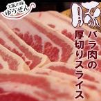 肉 豚肉 豚バラ 厚切り 500g 精肉 特価 セール 冷凍 精肉 焼肉 バーベキュー BBQ...