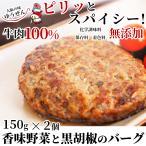 肉 牛肉 惣菜 ハンバーグ 冷凍 無添加 香味野菜と黒胡椒バーグ 150g ×2 お弁当 おかず グルメ