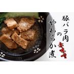 豚角煮 惣菜 ワケあり 無添加 豚バラ肉のやわらか煮 赤味噌 250g 冷凍 豚の角煮 お得な訳あり価格