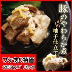無添加 豚バラ肉のやわらか煮 ゆず仕立て250g 冷凍 豚の角煮 お得な訳あり特価