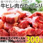 訳あり食品 端っこ 肉 牛肉 牛ヒレカット (サイドマッスル) 300g × 1パック 冷凍 訳あり わけあり ヒレ肉 お試し