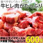 訳あり食品 肉 牛肉 牛ヒレカットステーキ 600g (300g