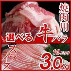 肩腹肉 - 牛肉 バラ 選べる カット 牛バラ 300g×10P(3kg) 焼肉用 スライス 冷凍 牛カルビ 肉が旨い 端っこまで美味しい 送料無料