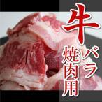 肩腹肉 - 牛肉 バラ カルビ 焼肉用 精肉特価セール 「牛バラ厚切り焼肉用(300g)」 冷凍 牛カルビ 肉が旨いっ (BBQ カルビ丼 カレー) 端っこまで美味しい