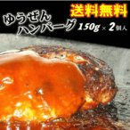 Yahoo Shopping - ハンバーグ 無添加 グルメ ゆうぜんハンバーグ 150g×2個入 冷凍 人気 牛 肉 ひき肉 ミンチ おかず グルメ  ギフト