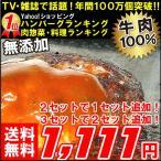 肉, 肉加工品 - セール 送料無料 無添加 ゆうぜんハンバーグ150g×2個入 冷凍 1,111円ポッキリ