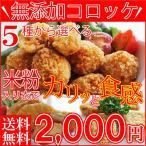 セール ポッキリ 5種から選べるコロッケ (4〜10個) ×3パック送料無料