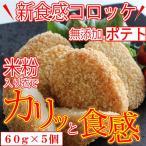 惣菜 お弁当 コロッケ 無添加 惣菜 ポテトコロッケ 60g 5個入り