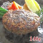 ギフト 肉 ハンバーグ 冷凍 無添加 極上 ハンバーグ ステーキ 140g×1個 おかず お試し