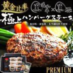 お歳暮 肉 牛肉 豚肉 冷凍 食品 ハンバーグ 無添加 黒毛和牛 × 黒豚 の 黄金比率 極上ハンバーグステーキ 140g × 6個 専用ソースセット 送料無料