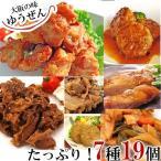 肉 惣菜 セット 冷凍 無添加 お弁当お助けセット お弁当 おかず 便利 一人暮らし