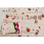 生地/YUWA/有輪商店/岡本洋子さん シャーティングチンツ フローレンスの薔薇/YO824301