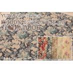 生地/YUWA/有輪商店/YUWAマスターコレクション 麻100%エンジェルソフト加工 有輪物語006/136944SM