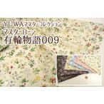 生地/YUWA/有輪商店/YUWAマスターコレクション マスターローン 有輪物語009/150433SM
