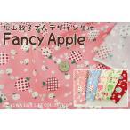 生地/YUWA/有輪商店/松山敦子さん シャーティング Fancy Apple/152628TA