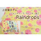 生地/YUWA/有輪商店/上田葉子さん シャーティングアロッキー加工 Raindrops/YU826291