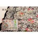 生地/YUWA/有輪商店/岡本洋子さん シャーティングチンツ 薔薇のクチュリエ/YO824302