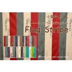 生地/YUWA/有輪商店/小関鈴子さん シャーティングビカビカチンツ Flag Stripe/SZ826314