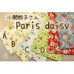 生地/YUWA/有輪商店/小関鈴子さん シャーティンチンツ Paris daisy/422628ZS