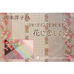生地/YUWA/有輪商店/岡本洋子さん シャーティングビカビカチンツ 花に恋して・・・/YO825334