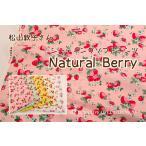 生地/YUWA/有輪商店/松山敦子さん シーティングソフトチンツ Natural Berry/AT116544