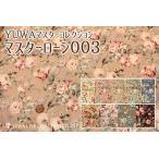 生地/YUWA/有輪商店/YUWAマスターコレクション マスターローン003/540433SM