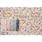 生地/YUWA/有輪商店/sobakasu-kids シーティング Happy time/SK115555