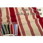 生地/YUWA/有輪商店/小関鈴子さん 綿麻 Ticking Stripe/SZ446665