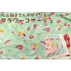 生地/YUWA/有輪商店/松山敦子さん シーティングソフトチンツ フラワーコサージュ/635611TA