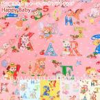 生地/YUWA/有輪商店/松山敦子さん シャーティングソフトチンツ Happy Baby/AT822366