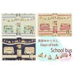 【パネル販売】生地/YUWA/有輪商店/高原ゆかりさん Days of Kids 綿麻 School bus/726444FY(パネル)