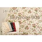 生地/YUWA/有輪商店/シャーティング fairyrose 004/826308