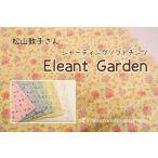 生地/YUWA/有輪商店/松山敦子さん シャーティングソフトチンツ Elegant Garden/AT826289