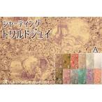 生地/YUWA/有輪商店/シャーティング トワルドジュイ/985918