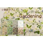 生地/YUWA/有輪商店/小関鈴子さん シャーティングチンツ Gardening/SZ826299