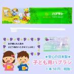 国産 子ども 子供用 ホテル 旅館 洗面 歯科 アメニティ キャラクター パルパルポー ハブラシ ID-10 ハミガキ ( ぶどう )
