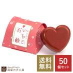 石鹸 70g(箱入)50個 セット あまおう いちご 香り コスメ 美容 洗顔 スキンケア プレゼント ギフト ノベルティ まとめ買い