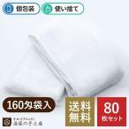 送料無料 お徳 ホテル 温泉 旅館 お風呂 アメニティ 業務用 使い捨て タオル 160匁 袋入り 120枚 セット