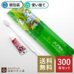 歯ブラシ 子供用 300本 セット いちご味  子供 こども キャラクター  個包装  まとめ買い  業務用  使い捨て 旅行 「ID-10 いちご味 300本」