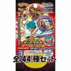 ドラゴンボール ディスクロス 神力暴走編01-激情の帝王- Wブースターパック 全44種セット バンダイ BOXフィギュア