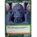 CH-002 アル(R) ボンズクルセイド 第1弾 -輝きの鼓動- バンダイ(BANDAI) トレーディングカードゲーム
