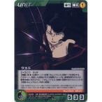 U-031 ラスト(R) ボンズクルセイド 第2弾 -王の剣- バンダイ(BANDAI) トレーディングカードゲーム